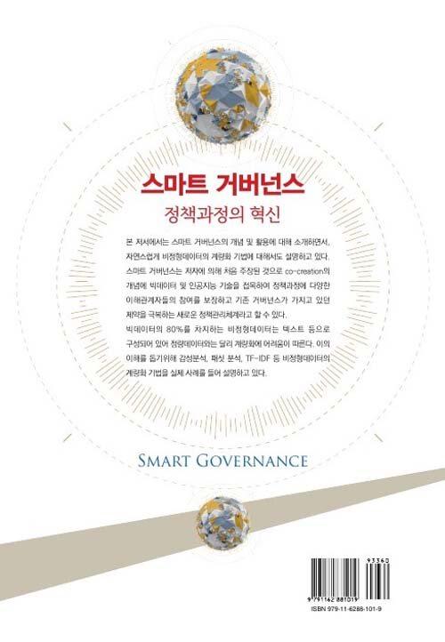 스마트 거버넌스 : 정책과정의 혁신