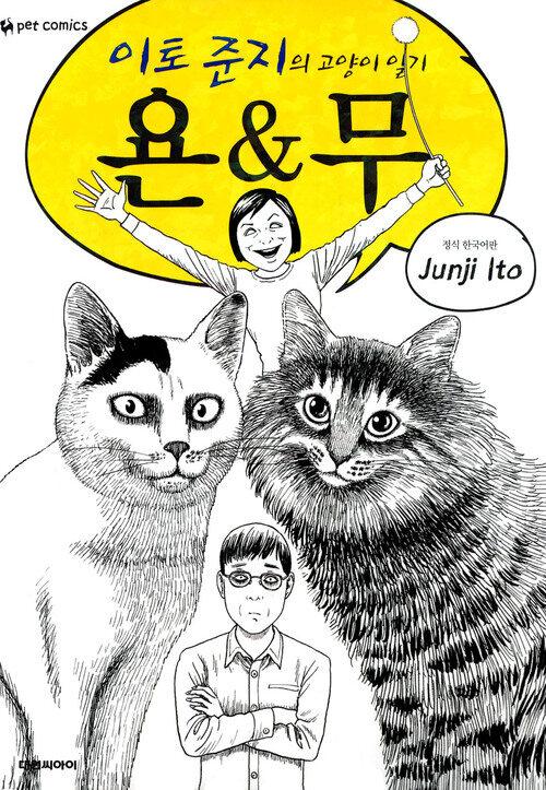 [고화질] 이토 준지의 고양이 일기 욘&무