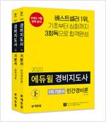 [세트] 2020 에듀윌 경비지도사 1차 기본서 세트 - 전2권