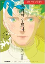 [고화질] 총좌의 우르나 07 (완결)