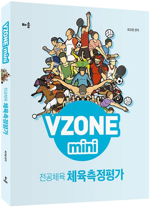 VZONEmini 전공체육 체육측정평가