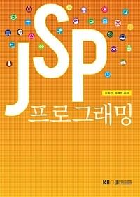 JSP 프로그래밍