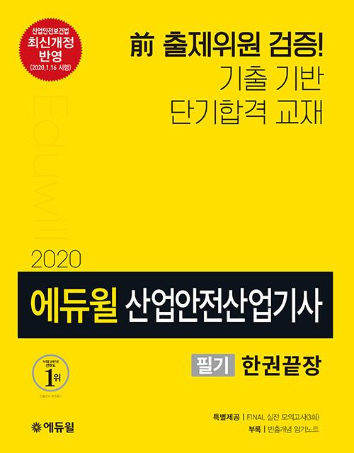 2020 에듀윌 산업안전산업기사 필기 한권끝장