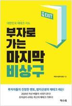 부자로 가는 마지막 비상구 : 대한민국 재테크 지도