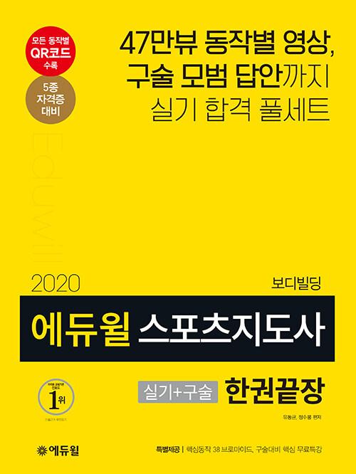 2020 에듀윌 스포츠지도사 실기 + 구술 한권끝장 보디빌딩