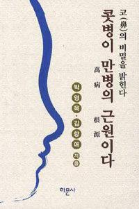 콧병이 만병의 근원이다 : 코의 비밀을 밝힌다