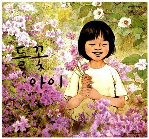 들꽃 아이