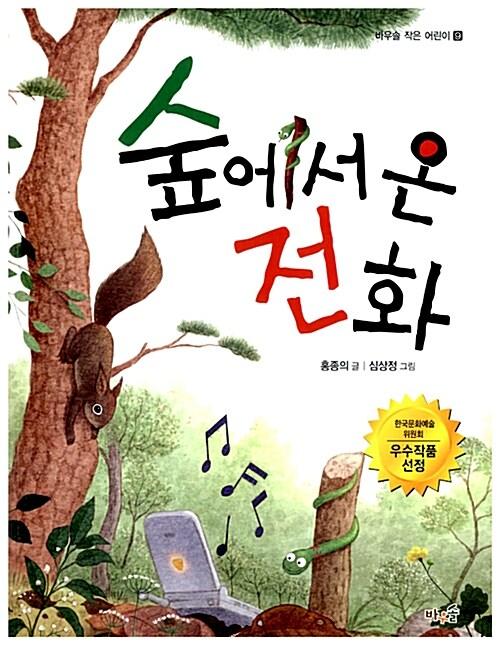 숲에서 온 전화