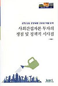 사회간접자본 투자의 쟁점 및 정책적 시사점