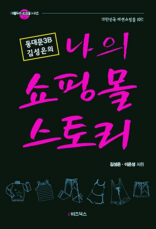 동대문 3B 김성은의 나의 쇼핑몰 스토리