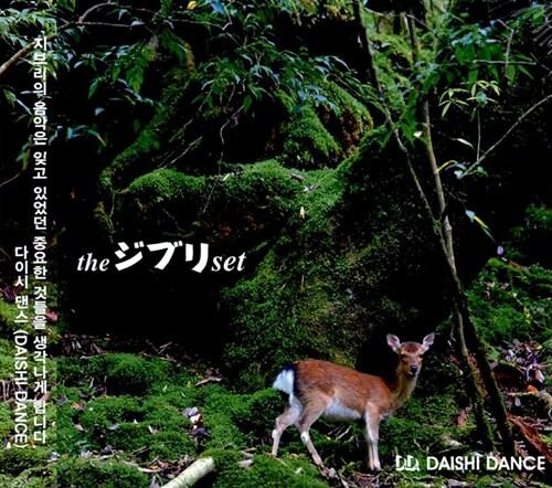 Daishi Dance - the ジブリ(ghibli) set (더 지브리 셋)