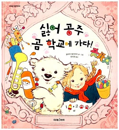 싫어 공주 곰 학교에 가다!