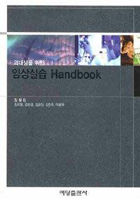 의대생을 위한 임상실습 Handbook 개정판