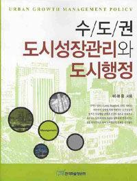 수도권 도시성장관리와 도시행정