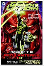 그린 랜턴 Green Lantern : 레드 랜턴의 분노