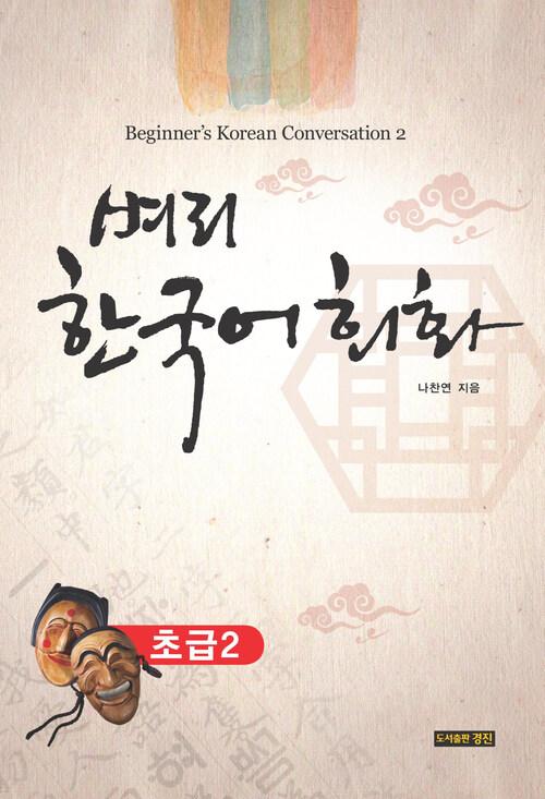 벼리 한국어 회화 초급 2