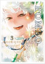 [고화질] [크림툰] ROMEO -로메오- 3