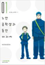 [고화질] 노안 중학생과 동안 아저씨 01 (체험판)
