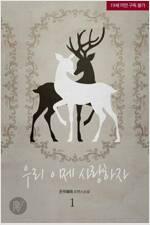 [세트] 우리 이제 사랑하자 (총2권/완결)