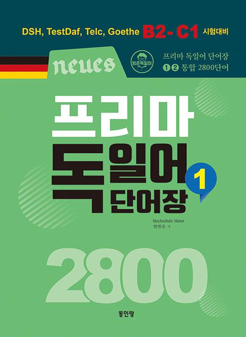 Neues 프리마 독일어 단어장 2800 1