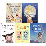 [세트] 초등 1~2학년을 위한 성평등 도서 세트 - 전5권