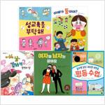 [세트] 초등 3~4학년을 위한 성평등 도서 세트 - 전5권