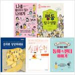 [세트] 초등 5~6학년을 위한 성평등 도서 세트 - 전5권