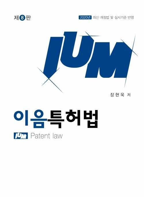 이음 특허법