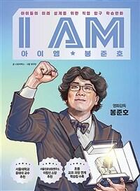 아이엠 봉준호