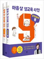 아홉 살 성교육 사전 세트 : 남자아이 몸 + 마음 - 전2권