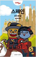 저스트 고 스페인 포르투갈 (2020~2021 최신개정판) (카카오프렌즈 스페셜 에디션)