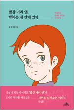 빨강 머리 앤, 행복은 내 안에 있어