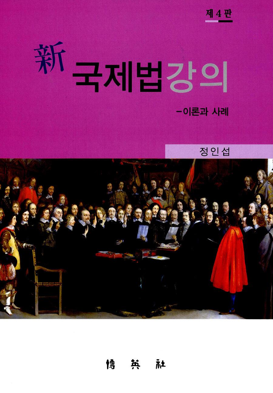 (新) 국제법강의 : 이론과 사례 제4판