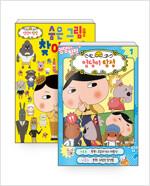 [세트] 엉덩이 탐정 애니메이션 코믹북 1 + 엉덩이 탐정 숨은 그림을 찾아라 - 전2권