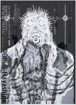 ドロヘドロ畵集 MUD AND SLUDGE (原畵集·イラストブック)