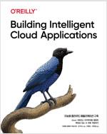 지능형 클라우드 애플리케이션 구축