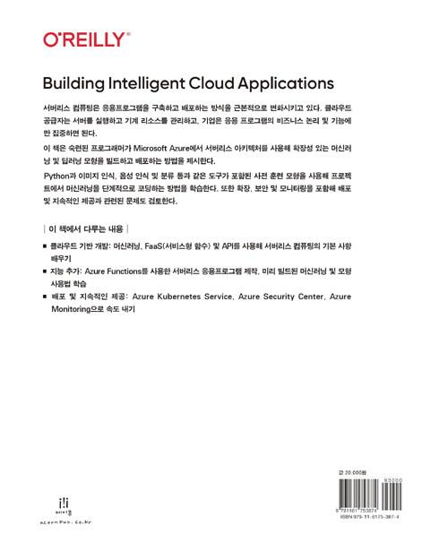 지능형 클라우드 애플리케이션 구축 : Azure 서버리스 아키텍처를 활용한 확장성 있는 AI 모형 개발하기