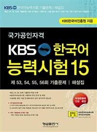 KBS 한국어능력시험 15