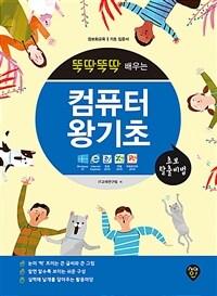 뚝딱뚝딱 배우는 컴퓨터 왕기초 (윈도우10 & 인터넷 & 한글 2010 & 엑셀 2010 & 파워포인트 2010)