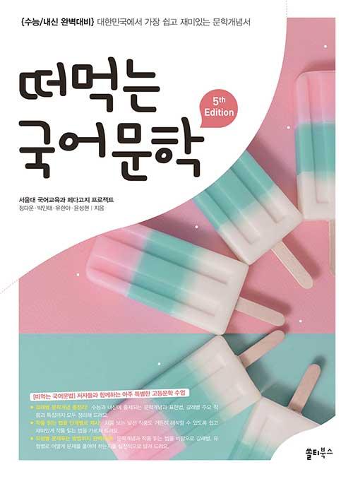 떠먹는 국어 문학 (2020년)