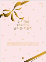 소유진의 엄마도 아이도 즐거운 이유식 (소유진 친필 인쇄 한정판 에디션)