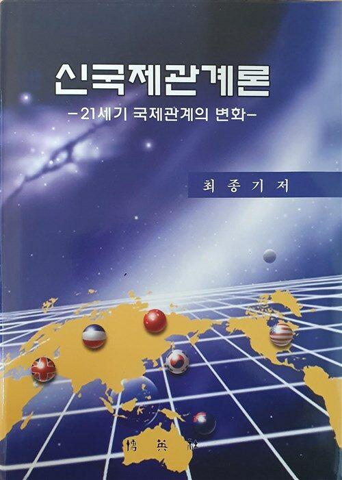 [중고] 신국제관계론-21세기국제관계의변화