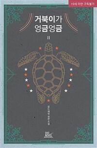 [BL] 거북이가 엉금엉금 2 (완결)