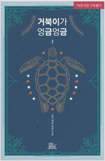 [BL] 거북이가 엉금엉금 1