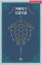 [세트] [BL] 거북이가 엉금엉금 (총2권/완결)