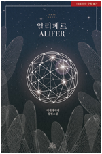 [세트] [BL] 알리페르 (외전 포함) (총7권/완결)