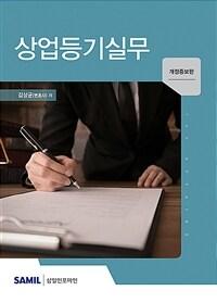 상업등기실무 / 개정증보판(3판)