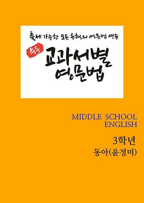 [POD] 중등 교과서별 영문법 3학년 동아(윤정미)