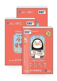 [세트] EBS 수능특강 수능특강 영어독해연습 + 사용설명서 세트 - 전3권 (2020년)