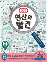 개념연결 연산의 발견 6권 (3학년)